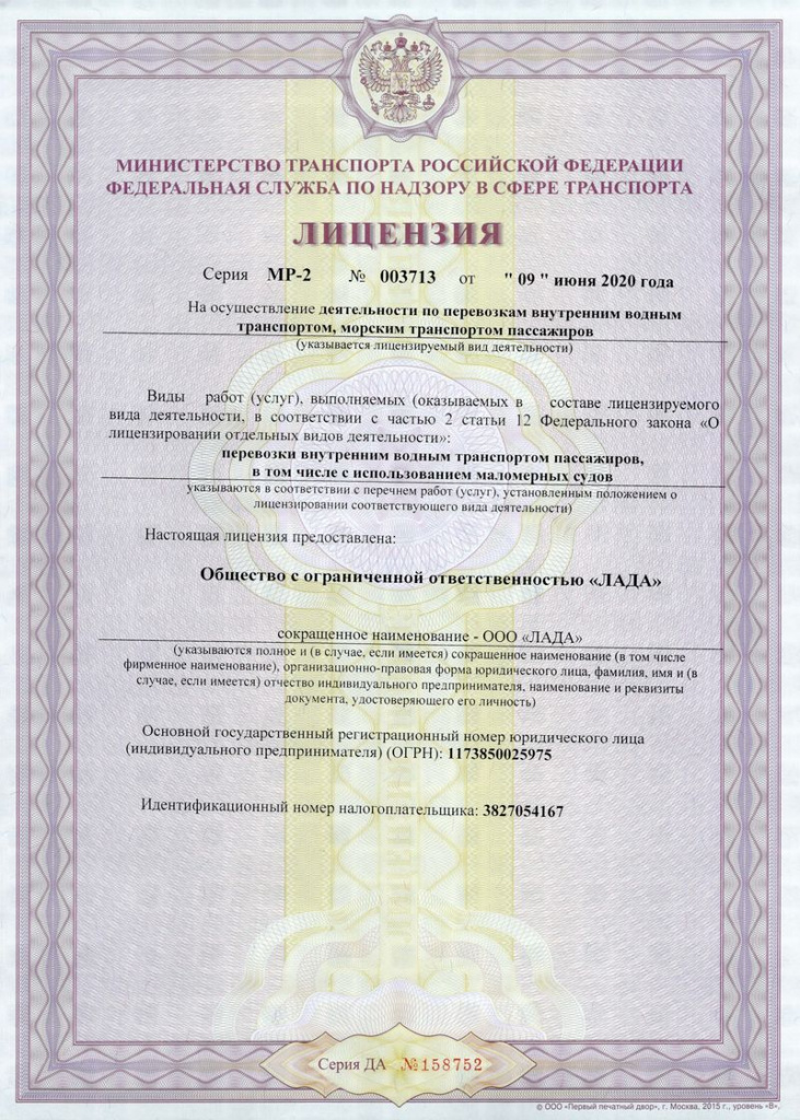 lada_water_transportation_certificate_result.jpg